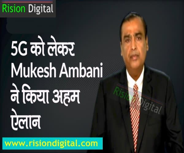 Jio soon will launch 5g