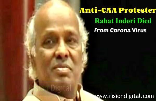 Rahat Indori Died from Corona Virus